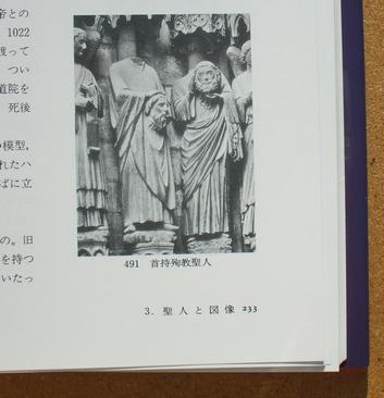 柳宗玄ほか キリスト教美術図典 04
