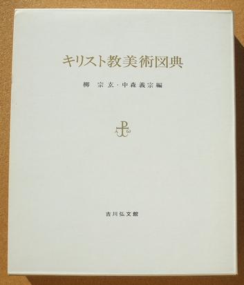 柳宗玄ほか キリスト教美術図典 01