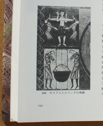 柳宗玄 キリスト教美術図典 03