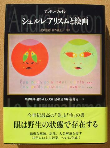 ブルトン シュルレアリスムと絵画 01