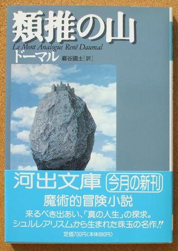 ドーマル 類推の山 01