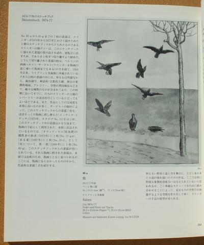 クリンガー展 06