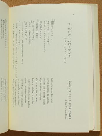 ロルカ ジプシー歌集 02