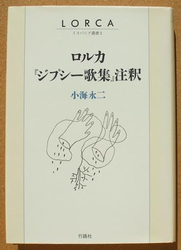 ロルカ ジプシー歌集 01