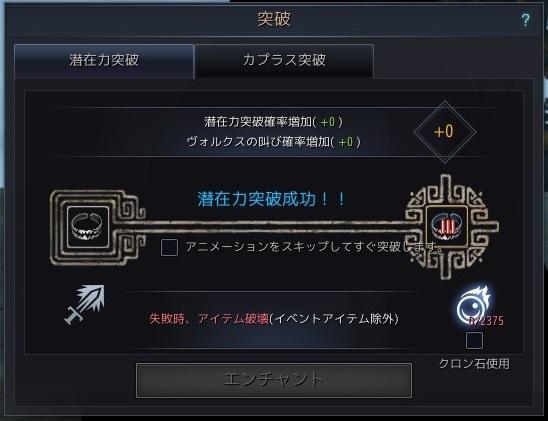 オガリンⅢ成功