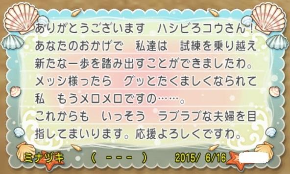 ミナヅキの手紙