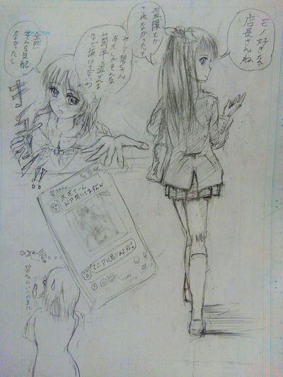 honokanohimegoto_comic400b.jpg