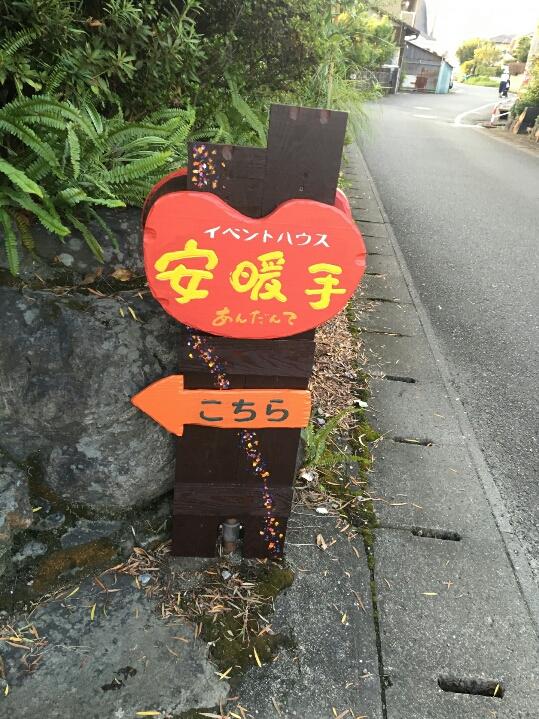 熊本アンダンテ