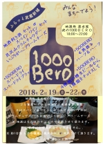 1000bero2018_2yoru.jpg