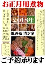 2018煮物看板