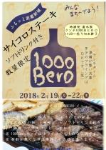 1000bero2018_2yoru hiru