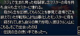 ストーリーアバコン説明3-2