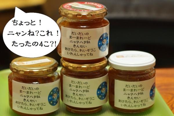 ニャヲハタジャム マーマレード ダイダイ 橙