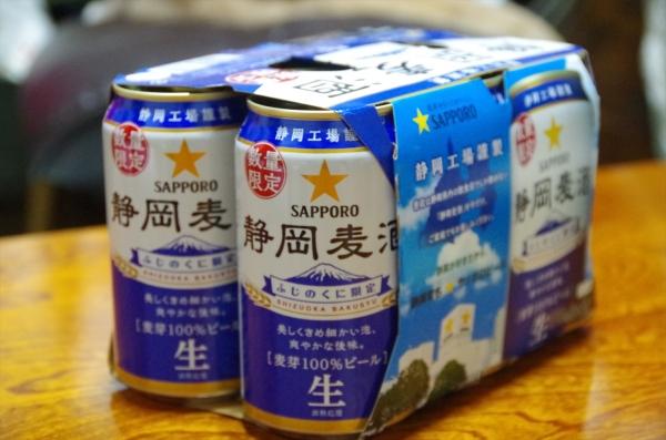 静岡麦酒 サッポロビール