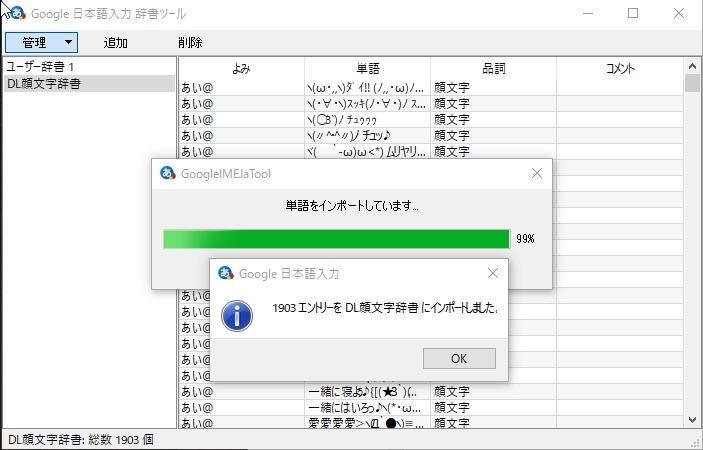 windows10 辞書 登録