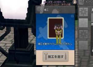 mabinogi_2018_01_31_031.jpg