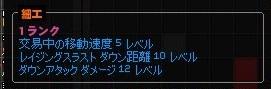 mabinogi_2018_01_31_032.jpg