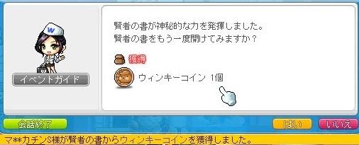 Maple16586a.jpg