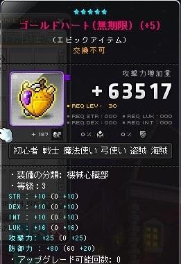 Maple16703a.jpg