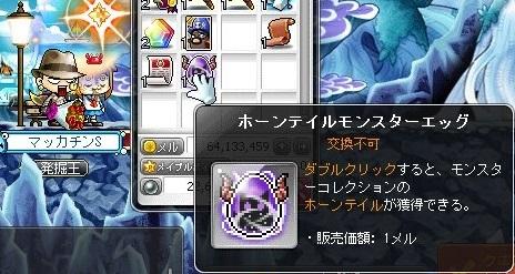 Maple16854a.jpg