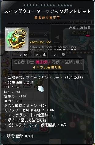Maple16905a.jpg
