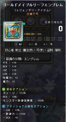 Maple16982a.jpg