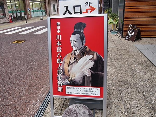 naganogifu-20170811-35s.jpg