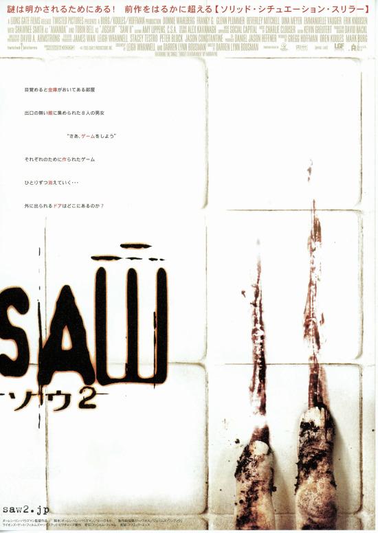 saw-20180120-01.jpg