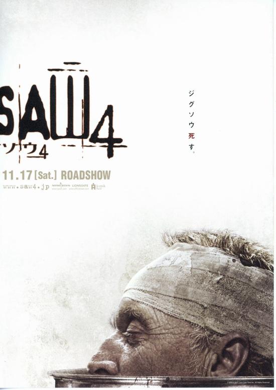 saw-20180125-01.jpg
