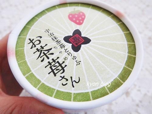 宇治抹茶いちごチョコレートトリュフ お茶苺さん