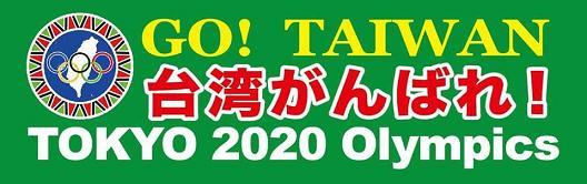 台湾正名 聯合国協進会横断幕2