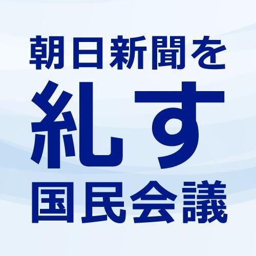 朝日新聞を糾す国民会議