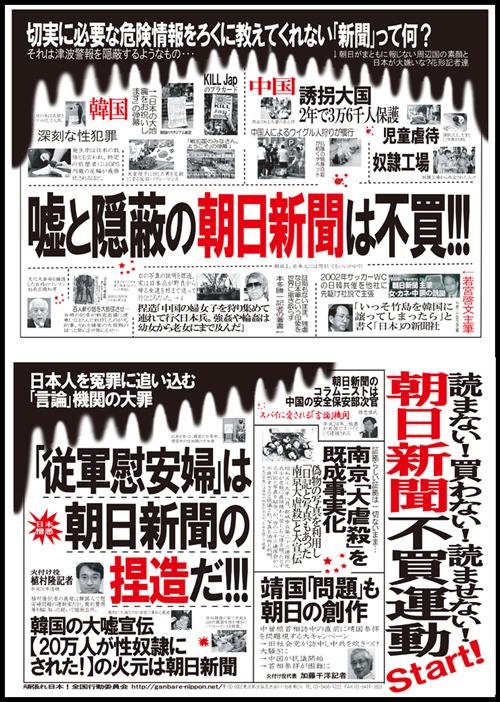 朝日新聞を糾す国民会議チラシ