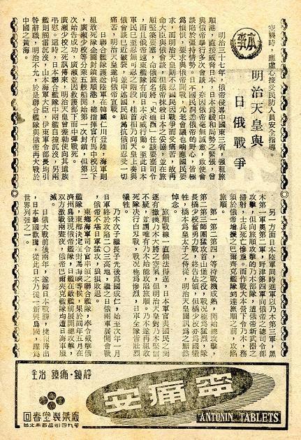 明治天皇と日露大戦争2