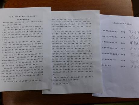 271009台湾正名集会メッセージ1
