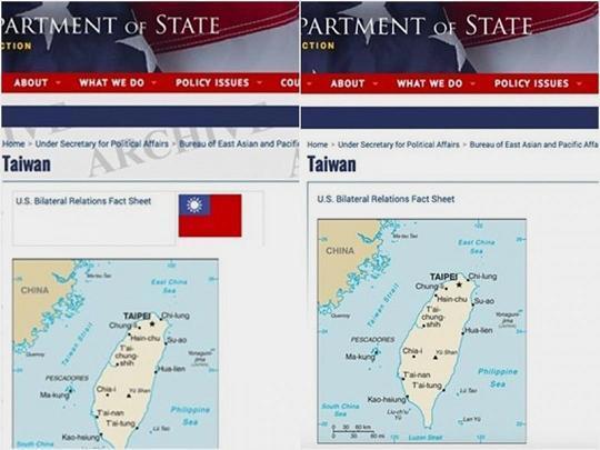 美国務院台湾 新旧比較