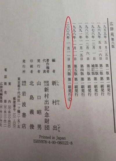 広辞苑第6版第1刷赤線2