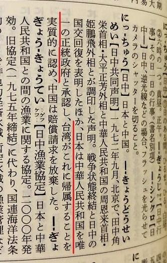 広辞苑第6版第3刷赤