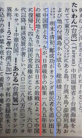 広辞苑6版8刷