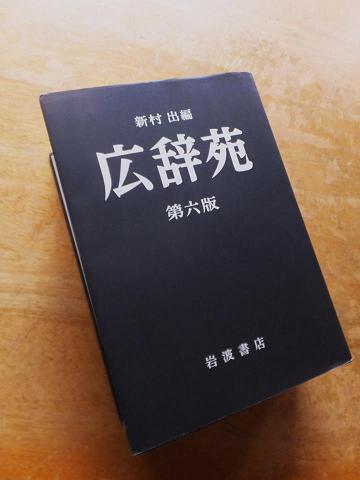広辞苑第6版第6刷 表紙 縮小