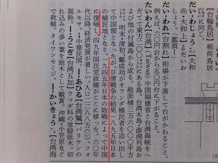 広辞苑第6版第6刷【台湾】赤