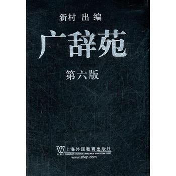 広辞苑中国版