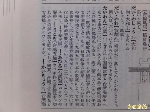 自由時報2