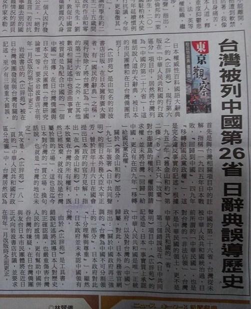 自由時報291211広辞苑