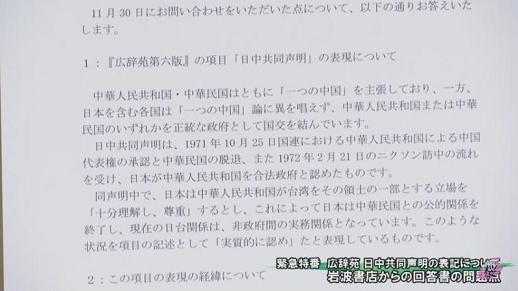 広辞苑ー岩波書店からの回答