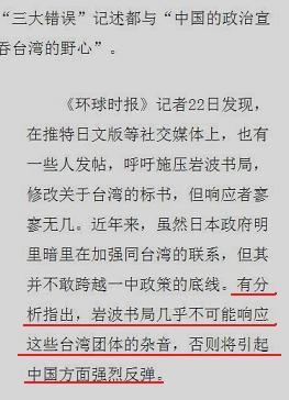 広辞苑 環球時報 2017-11-23