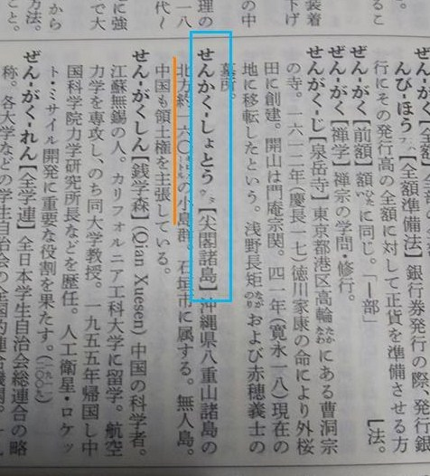 広辞苑尖閣諸島