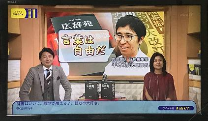 広辞苑第七版発刊当日NHK
