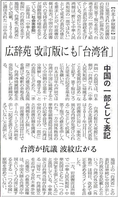 広辞苑日経30112夕 3小