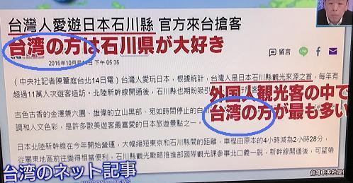 台湾の方310113 2